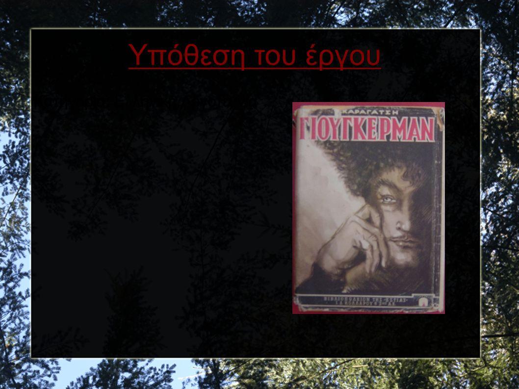 Υπόθεση του έργου Κατηγορία: Ελληνική Λογοτεχνία