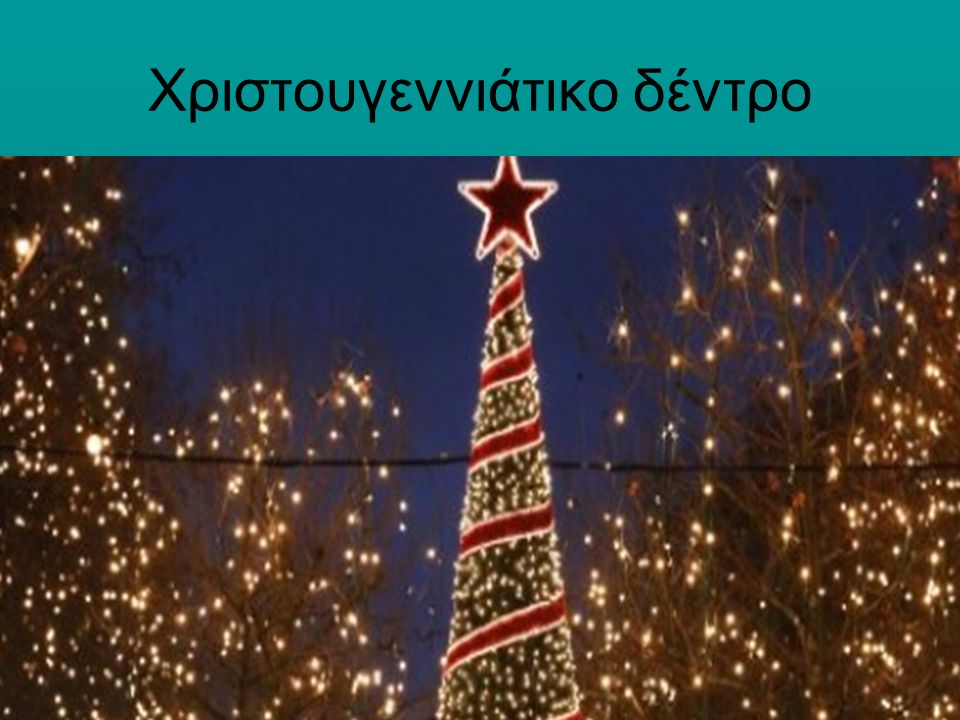 Ιστορία του εορτασμού των Χριστουγέννων Η παράδοση θεωρεί ότι η αρχαιότερη ομιλία για τη γιορτή των Χριστουγέννων εκφωνήθηκε από τον Μέγα Βασίλειο στην Καισαρεία της Καππαδοκίας το έτος 376 μ.Χ.[2] Άλλες Ιστορικές πηγές επισημαίνουν πως ο εορτασμός των Χριστουγέννων άρχισε να τηρείται στη Ρώμη γύρω στο 335[3], αν και κάποιοι ερευνητές βασιζόμενοι σε αρχαίους ύμνους με χριστουγεννιάτικη θεματολογία[4] θεωρούν ότι τα πρώτα βήματα που οδήγησαν στον εορτασμό αυτό έγιναν μέσα στον 3ο αιώνα.Μέγα ΒασίλειοΚαισαρεία[2]335[3][4]
