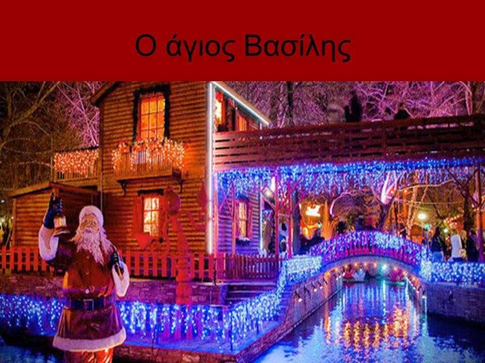 Εορτολόγιο Της εορτής των Χριστουγέννων προηγείται νηστεία «τεσσαράκοντα ημερών» που αρχίζει από την εορτή του αποστόλου Φιλίππου (14 Νοεμβρίου).