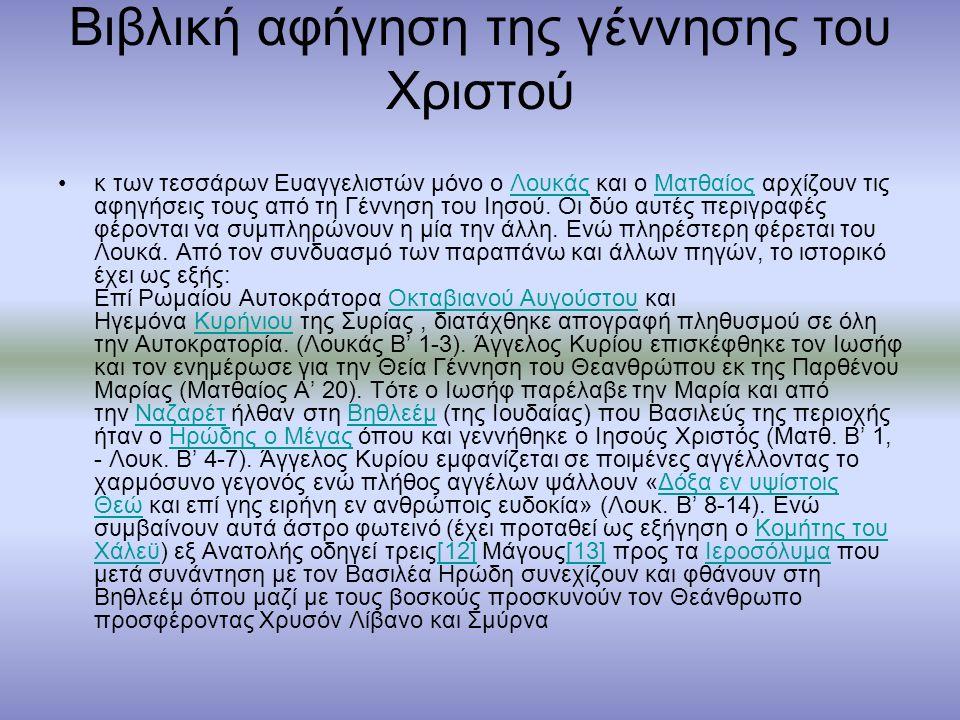 Βιβλική αφήγηση της γέννησης του Χριστού κ των τεσσάρων Ευαγγελιστών μόνο ο Λουκάς και ο Ματθαίος αρχίζουν τις αφηγήσεις τους από τη Γέννηση του Ιησού.