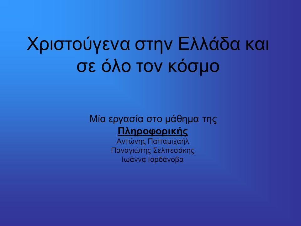Χριστούγενα στην Ελλάδα και σε όλο τον κόσμο Μία εργασία στο μάθημα της Πληροφορικής Αντώνης Παπαμιχαήλ Παναγιώτης Σελπεσάκης Ιωάννα Ιορδάνοβα