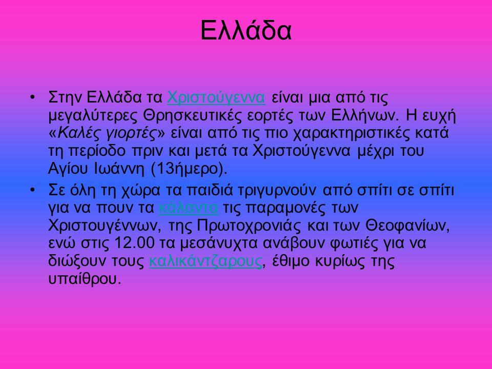 Ελλάδα Στην Ελλάδα τα Χριστούγεννα είναι μια από τις μεγαλύτερες Θρησκευτικές εορτές των Ελλήνων.