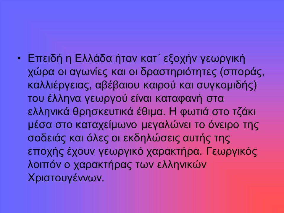 Επειδή η Ελλάδα ήταν κατ΄ εξοχήν γεωργική χώρα οι αγωνίες και οι δραστηριότητες (σποράς, καλλιέργειας, αβέβαιου καιρού και συγκομιδής) του έλληνα γεωργού είναι καταφανή στα ελληνικά θρησκευτικά έθιμα.
