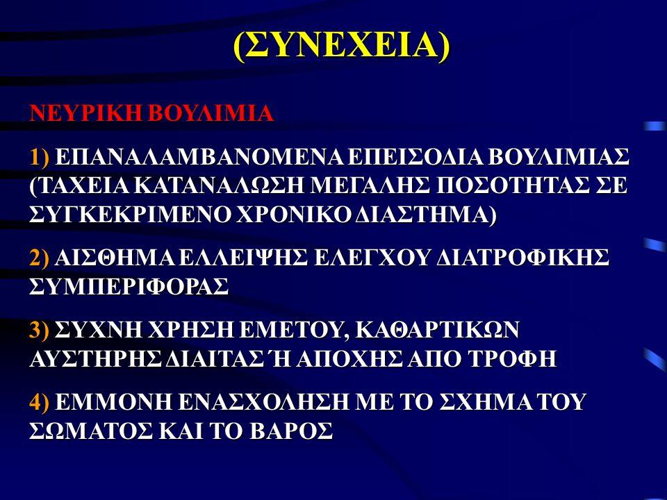 (ΣΥΝΕΧΕΙΑ) ΝΕΥΡΙΚΗ ΒΟΥΛΙΜΙΑ 1) ΕΠΑΝΑΛΑΜΒΑΝΟΜΕΝΑ ΕΠΕΙΣΟΔΙΑ ΒΟΥΛΙΜΙΑΣ (ΤΑΧΕΙΑ ΚΑΤΑΝΑΛΩΣΗ ΜΕΓΑΛΗΣ ΠΟΣΟΤΗΤΑΣ ΣΕ ΣΥΓΚΕΚΡΙΜΕΝΟ ΧΡΟΝΙΚΟ ΔΙΑΣΤΗΜΑ) 2) ΑΙΣΘΗΜΑ