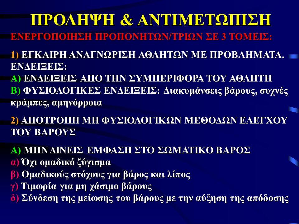 (ΣΥΝΕΧΕΙΑ) Β) ΕΚΠΑΙΔΕΥΣΗ ΣΕ ΔΙΑΤΡΟΦΙΚΑ ΘΕΜΑΤΑ Γ) ΔΙΕΥΚΟΛΥΝΣΗ ΣΩΣΤΟΥ ΕΛΕΓΧΟΥ ΤΟΥ ΣΩΜΑΤΙΚΟΥ ΒΑΡΟΥΣ 3) ΔΗΜΙΟΥΡΓΙΑ ΕΝΟΣ ΠΕΡΙΒΑΛΛΟΝΤΟΣ ΑΠΟΔΟΧΗΣ ΓΙΑ ΟΛΟΥΣ ΤΟΥΣ ΑΘΛΗΤΕΣ
