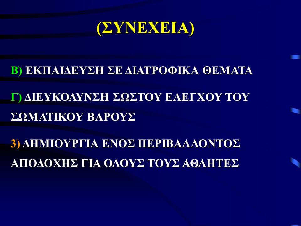 (ΣΥΝΕΧΕΙΑ) Β) ΕΚΠΑΙΔΕΥΣΗ ΣΕ ΔΙΑΤΡΟΦΙΚΑ ΘΕΜΑΤΑ Γ) ΔΙΕΥΚΟΛΥΝΣΗ ΣΩΣΤΟΥ ΕΛΕΓΧΟΥ ΤΟΥ ΣΩΜΑΤΙΚΟΥ ΒΑΡΟΥΣ 3) ΔΗΜΙΟΥΡΓΙΑ ΕΝΟΣ ΠΕΡΙΒΑΛΛΟΝΤΟΣ ΑΠΟΔΟΧΗΣ ΓΙΑ ΟΛΟΥΣ Τ