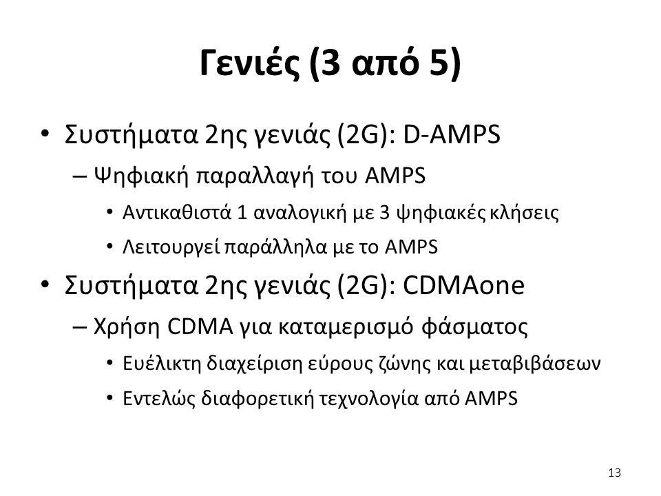 Γενιές (3 από 5) Συστήματα 2ης γενιάς (2G): D-AMPS – Ψηφιακή παραλλαγή του AMPS Αντικαθιστά 1 αναλογική με 3 ψηφιακές κλήσεις Λειτουργεί παράλληλα με