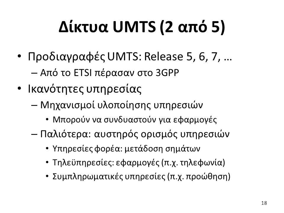 Δίκτυα UMTS (2 από 5) Προδιαγραφές UMTS: Release 5, 6, 7, … – Από το ETSI πέρασαν στο 3GPP Ικανότητες υπηρεσίας – Μηχανισμοί υλοποίησης υπηρεσιών Μπορ