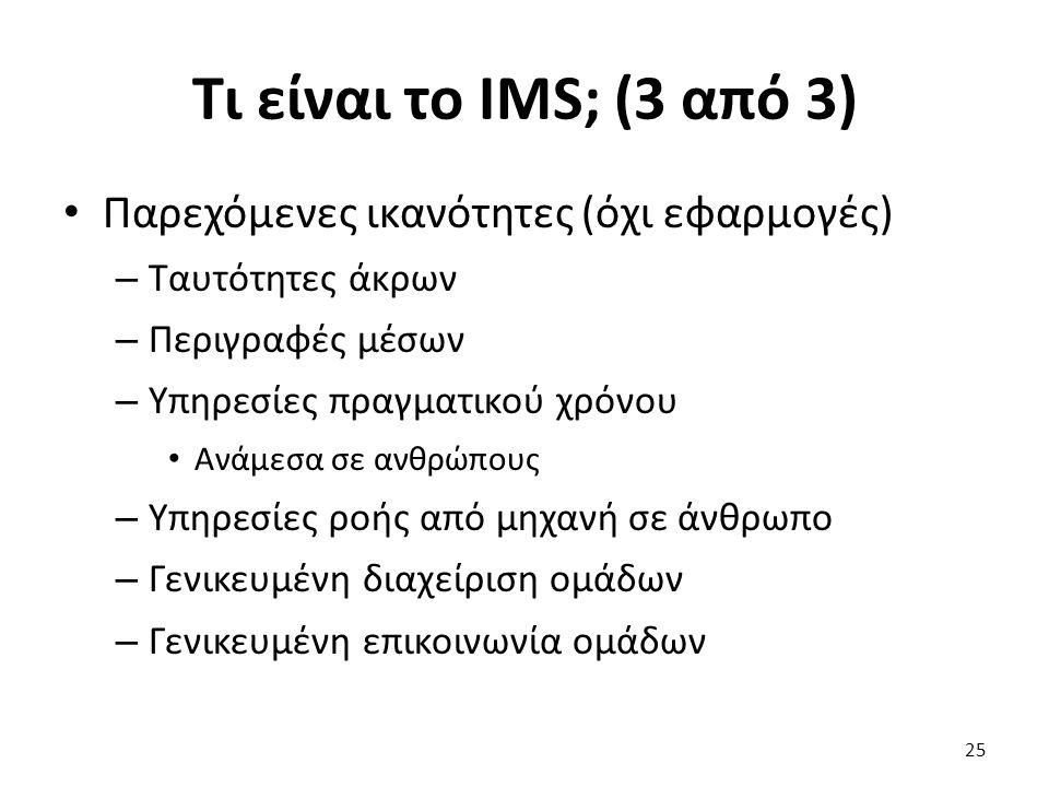 Τι είναι το IMS; (3 από 3) Παρεχόμενες ικανότητες (όχι εφαρμογές) – Ταυτότητες άκρων – Περιγραφές μέσων – Υπηρεσίες πραγματικού χρόνου Ανάμεσα σε ανθρ
