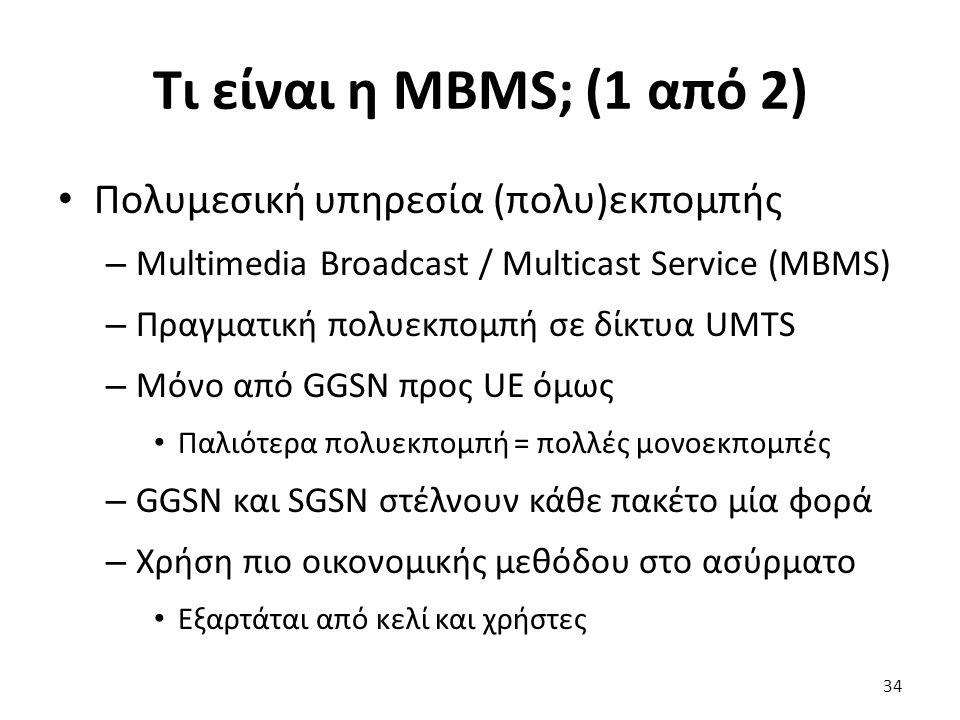 Τι είναι η MBMS; (1 από 2) Πολυμεσική υπηρεσία (πολυ)εκπομπής – Multimedia Broadcast / Multicast Service (MBMS) – Πραγματική πολυεκπομπή σε δίκτυα UMT