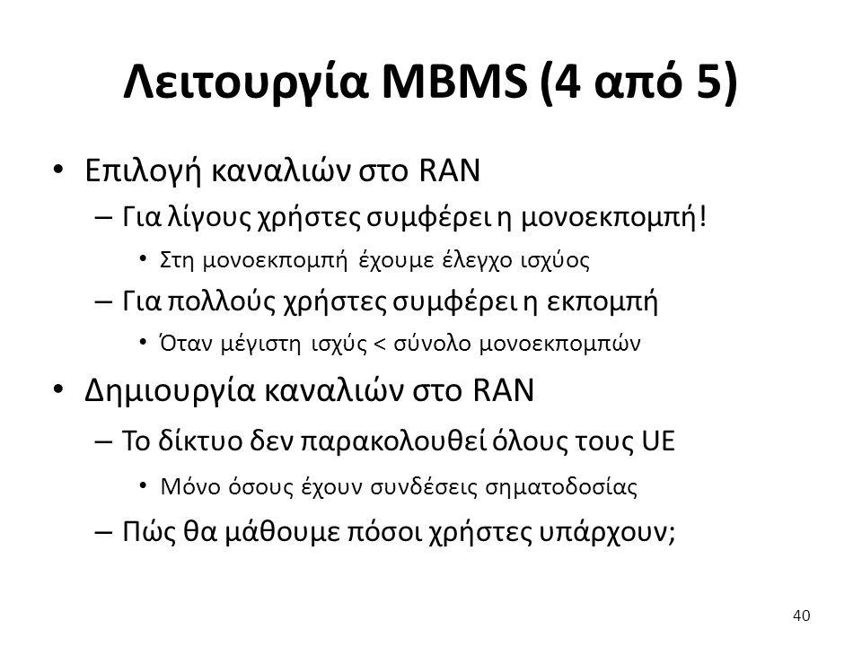 Λειτουργία MBMS (4 από 5) Επιλογή καναλιών στο RAN – Για λίγους χρήστες συμφέρει η μονοεκπομπή! Στη μονοεκπομπή έχουμε έλεγχο ισχύος – Για πολλούς χρή