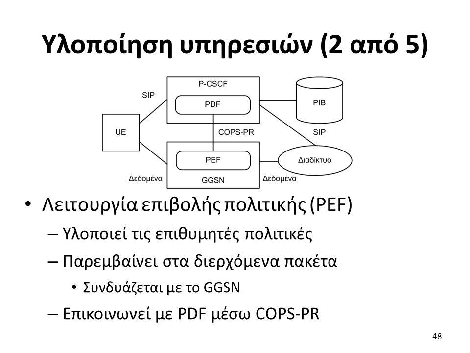 Υλοποίηση υπηρεσιών (2 από 5) Λειτουργία επιβολής πολιτικής (PEF) – Υλοποιεί τις επιθυμητές πολιτικές – Παρεμβαίνει στα διερχόμενα πακέτα Συνδυάζεται