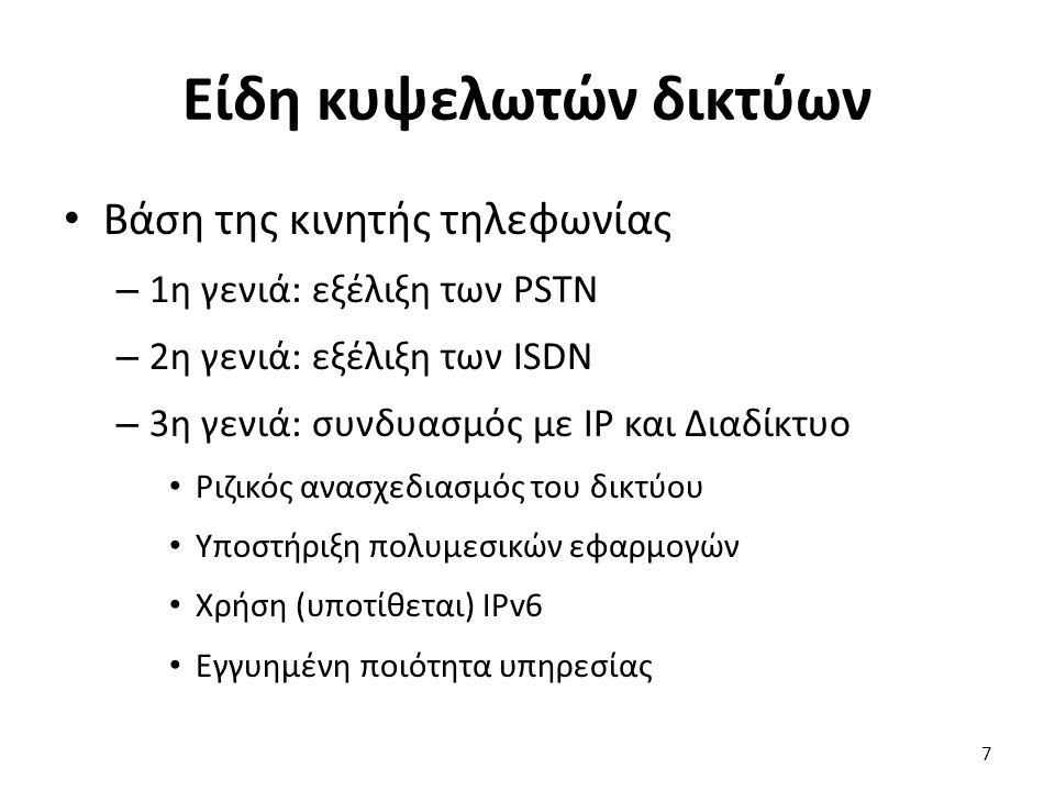 Είδη κυψελωτών δικτύων Βάση της κινητής τηλεφωνίας – 1η γενιά: εξέλιξη των PSTN – 2η γενιά: εξέλιξη των ISDN – 3η γενιά: συνδυασμός με IP και Διαδίκτυ