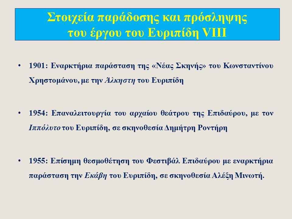 Στοιχεία παράδοσης και πρόσληψης του έργου του Ευριπίδη VII «Αίσχύλος: η αυγή της τραγωδίας – Σοφοκλής: η ακμή της τραγωδίας – Ευριπίδης: Η παρακμή της τραγωδίας»; Ο Ευριπίδης αντιμέτωπος κυρίως με τον Σοφοκλή, τον ποιητή του «οργανικού ύφους», της «πειθαρχημένης δομής», του «δυνατού και αμετακίνητου ήρωα» 20ός αι.: Αντιθετικές θεωρήσεις του Ευριπίδη, σε ό,τι αφορά τη σχέση του με τον Αισχύλο και Σοφοκλή και με το είδος της τραγωδίας γενικότερα.