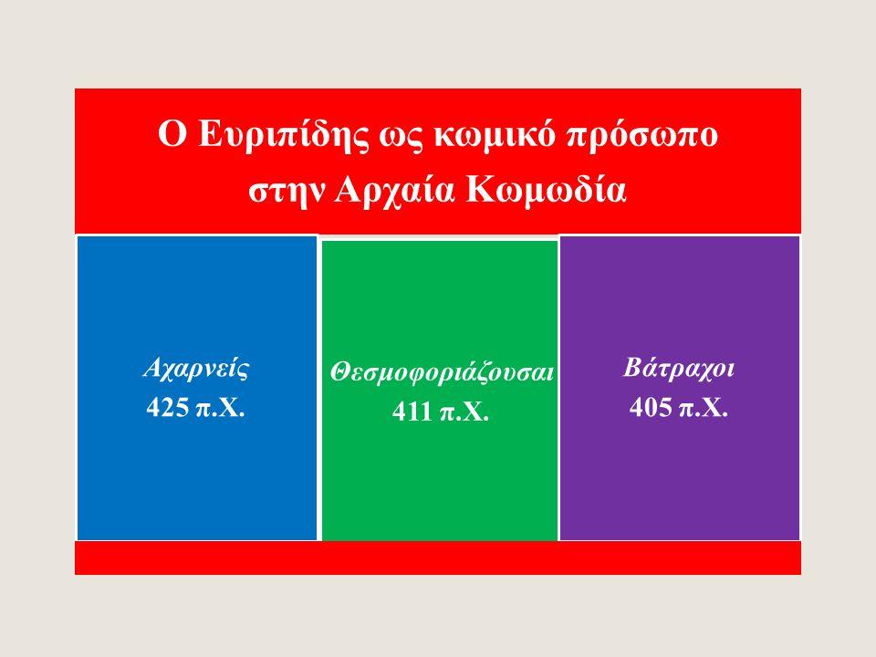 Εικόνα 1: Μαρμάρινη προτομή του Ευριπίδη, ρωμαϊκό αντίγραφο ενός ελληνικού πρωτοτύπου, περ.