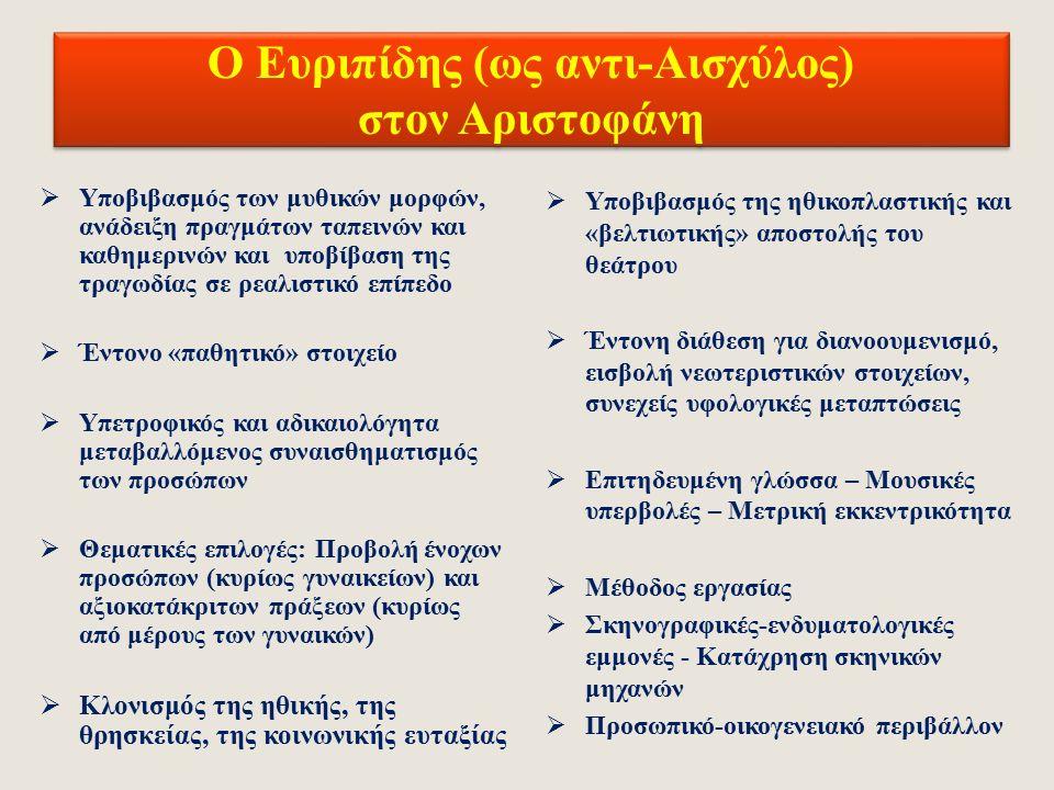Ο Ευριπίδης ως κωμικό πρόσωπο στην Αρχαία Κωμωδία Αχαρνείς 425 π.Χ.