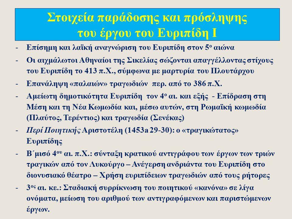 Ο Ευριπίδης (ως αντι-Αισχύλος) στον Αριστοφάνη  Υποβιβασμός των μυθικών μορφών, ανάδειξη πραγμάτων ταπεινών και καθημερινών και υποβίβαση της τραγωδίας σε ρεαλιστικό επίπεδο  Έντονο «παθητικό» στοιχείο  Υπετροφικός και αδικαιολόγητα μεταβαλλόμενος συναισθηματισμός των προσώπων  Θεματικές επιλογές: Προβολή ένοχων προσώπων (κυρίως γυναικείων) και αξιοκατάκριτων πράξεων (κυρίως από μέρους των γυναικών)  Κλονισμός της ηθικής, της θρησκείας, της κοινωνικής ευταξίας  Υποβιβασμός της ηθικοπλαστικής και «βελτιωτικής» αποστολής του θεάτρου  Έντονη διάθεση για διανοουμενισμό, εισβολή νεωτεριστικών στοιχείων, συνεχείς υφολογικές μεταπτώσεις  Επιτηδευμένη γλώσσα – Μουσικές υπερβολές – Μετρική εκκεντρικότητα  Μέθοδος εργασίας  Σκηνογραφικές-ενδυματολογικές εμμονές - Κατάχρηση σκηνικών μηχανών  Προσωπικό-οικογενειακό περιβάλλον