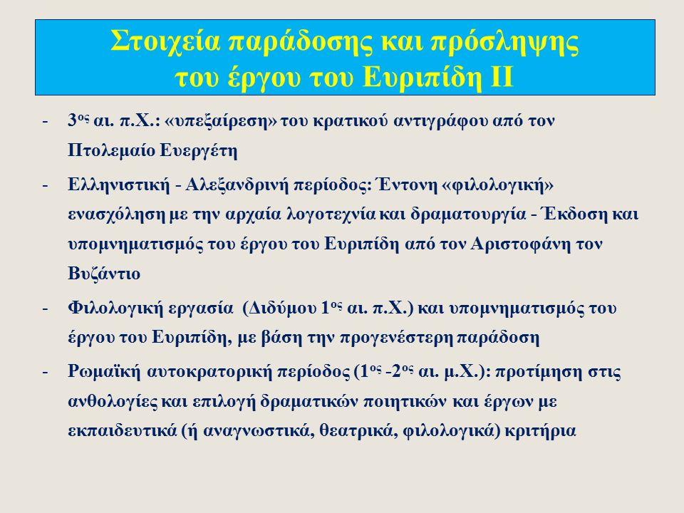 Στοιχεία παράδοσης και πρόσληψης του έργου του Ευριπίδη Ι -Επίσημη και λαϊκή αναγνώριση του Ευριπίδη στον 5 ο αιώνα -Οι αιχμάλωτοι Αθηναίοι της Σικελίας σώζονται απαγγέλλοντας στίχους του Ευριπίδη το 413 π.Χ., σύμφωνα με μαρτυρία του Πλουτάρχου -Επανάληψη «παλαιών» τραγωδιών περ.