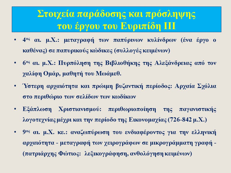 Στοιχεία παράδοσης και πρόσληψης του έργου του Ευριπίδη ΙΙ -3 ος αι.