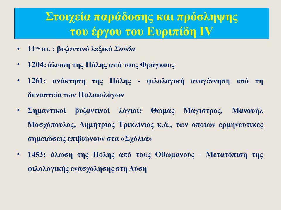 Στοιχεία παράδοσης και πρόσληψης του έργου του Ευριπίδη ΙV 11 ος αι.