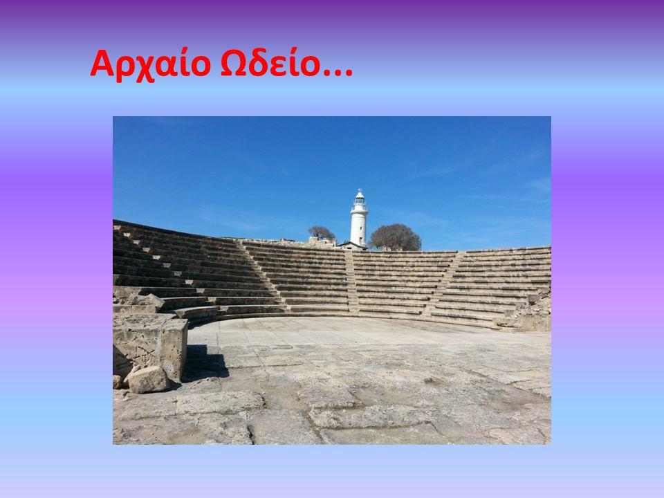 Αρχαίο Ωδείο...