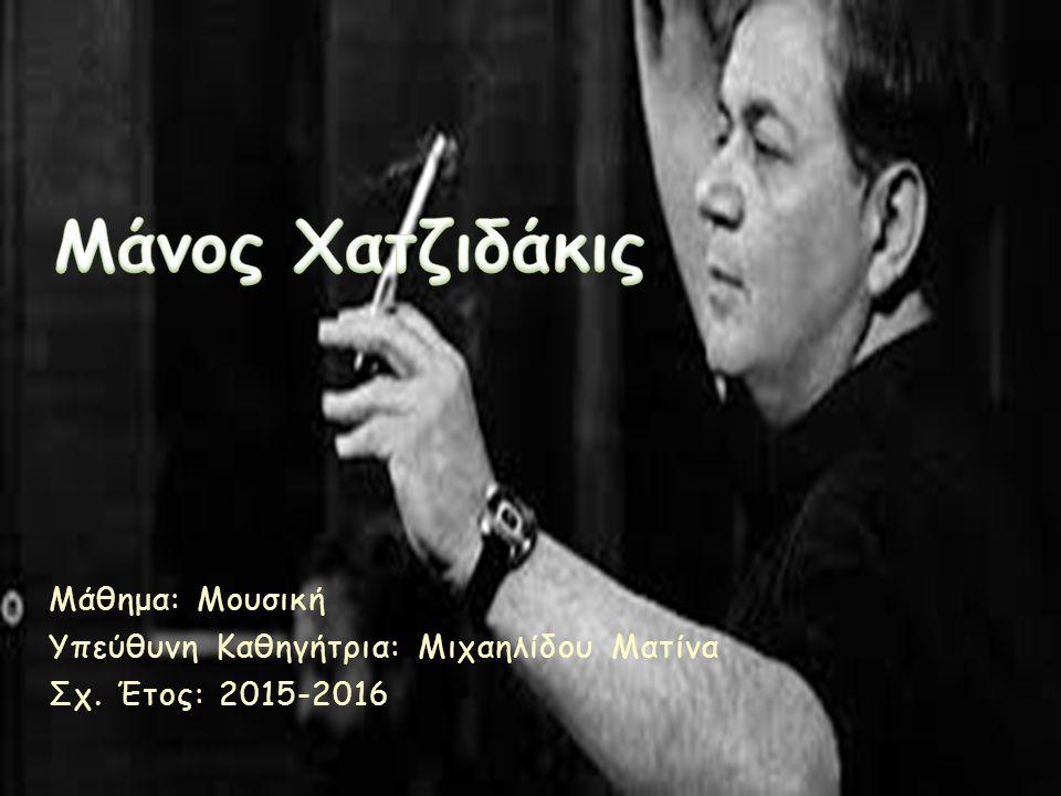 Γέννηση: 23 Οκτωβρίου 1925 Τόπος γέννησης: Ξάνθη Θάνατος: 15 Ιουνίου 1994 (68 ετών) Τόπος θανάτου: Αθήνα Εθνικότητα: Ελληνική Επάγγελμα: Συνθέτης