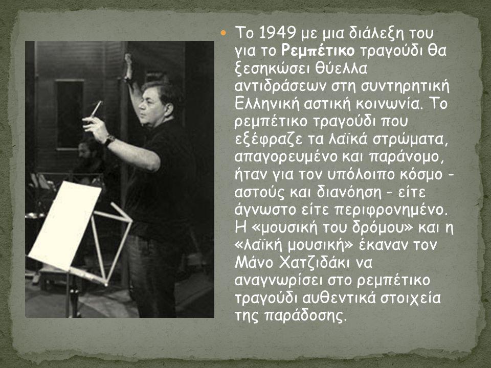 Το 1949 με μια διάλεξη του για το Ρεμπέτικο τραγούδι θα ξεσηκώσει θύελλα αντιδράσεων στη συντηρητική Ελληνική αστική κοινωνία.