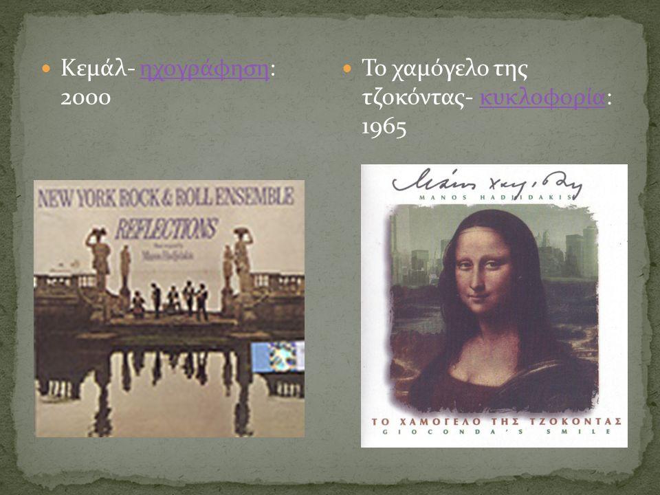 Κεμάλ- ηχογράφηση: 2000ηχογράφηση Το χαμόγελο της τζοκόντας- κυκλοφορία: 1965κυκλοφορία