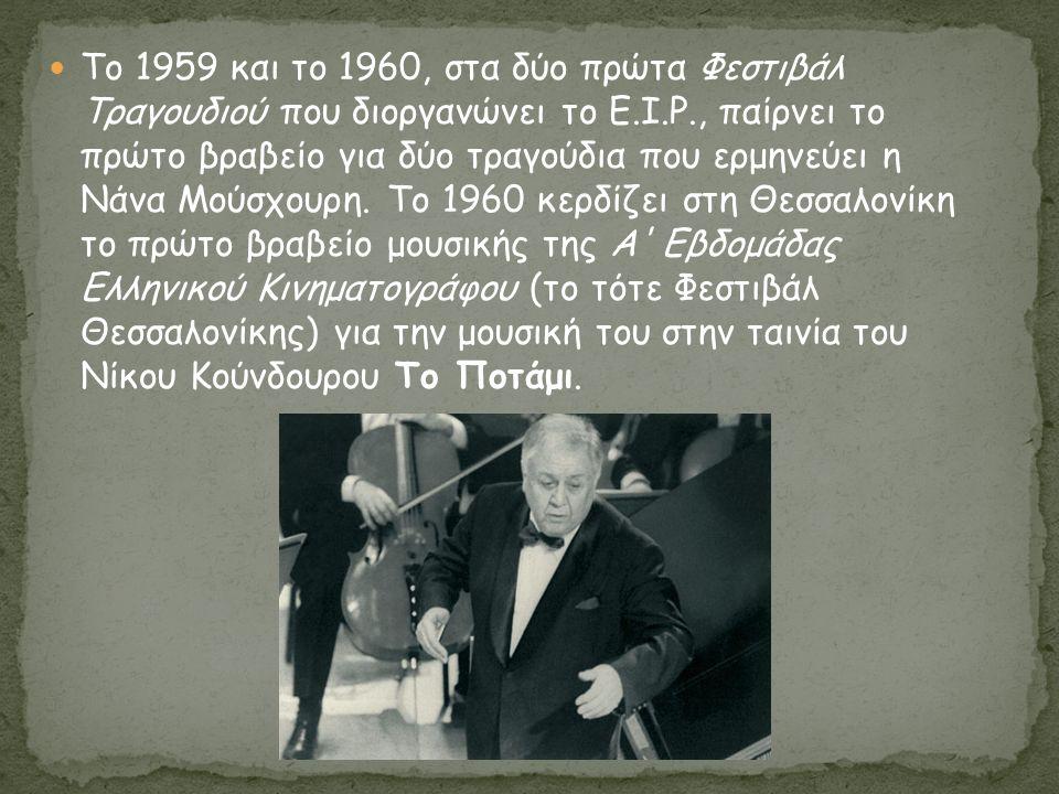 Το 1959 και το 1960, στα δύο πρώτα Φεστιβάλ Τραγουδιού που διοργανώνει το Ε.Ι.Ρ., παίρνει το πρώτο βραβείο για δύο τραγούδια που ερμηνεύει η Νάνα Μούσχουρη.