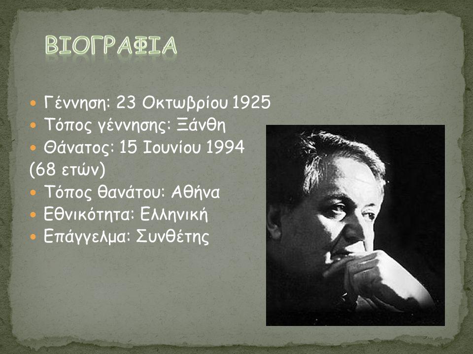 Ο Μάνος Χατζιδάκις υπήρξε κορυφαίος Έλληνας μουσικοσυνθέτης, διανοούμενος και ποιητής.