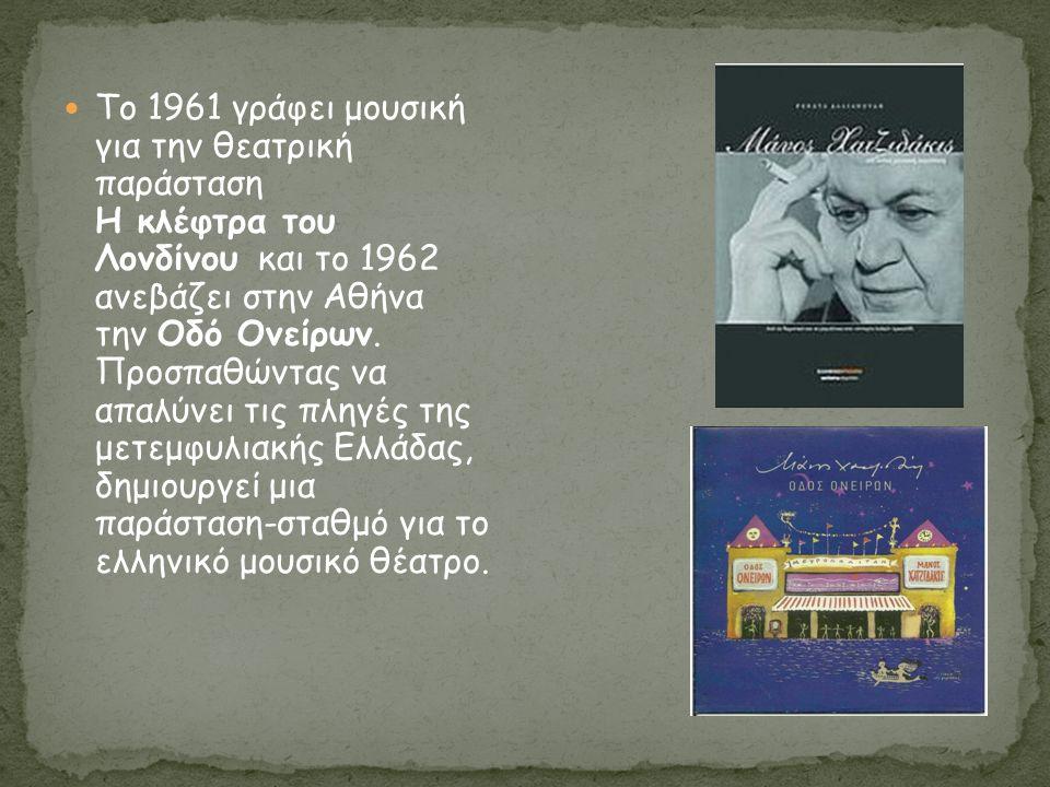 Το 1961 γράφει μουσική για την θεατρική παράσταση Η κλέφτρα του Λονδίνου και το 1962 ανεβάζει στην Αθήνα την Οδό Ονείρων.