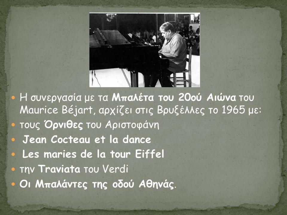Η συνεργασία με τα Μπαλέτα του 20ού Αιώνα του Maurice Béjart, αρχίζει στις Βρυξέλλες το 1965 με: τους Όρνιθες του Αριστοφάνη Jean Cocteau et la dance Les maries de la tour Eiffel την Traviata του Verdi Οι Μπαλάντες της οδού Αθηνάς.