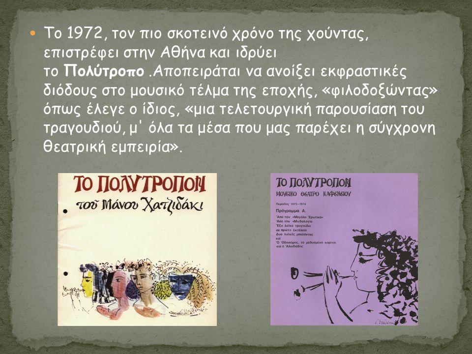 To 1972, τον πιο σκοτεινό χρόνο της χούντας, επιστρέφει στην Αθήνα και ιδρύει το Πολύτροπο.Αποπειράται να ανοίξει εκφραστικές διόδους στο μουσικό τέλμα της εποχής, «φιλοδοξώντας» όπως έλεγε ο ίδιος, «μια τελετουργική παρουσίαση του τραγουδιού, μ όλα τα μέσα που μας παρέχει η σύγχρονη θεατρική εμπειρία».