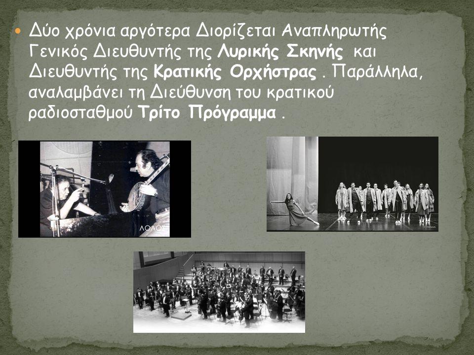 Δύο χρόνια αργότερα Διορίζεται Αναπληρωτής Γενικός Διευθυντής της Λυρικής Σκηνής και Διευθυντής της Κρατικής Ορχήστρας.