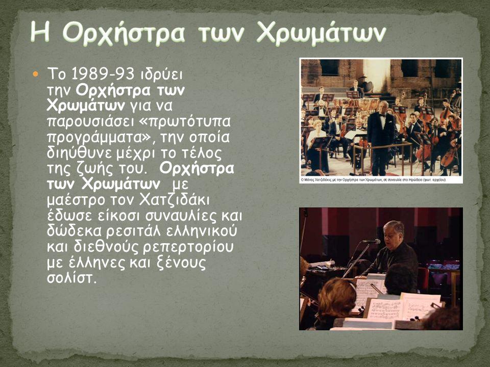 Το 1989-93 ιδρύει την Ορχήστρα των Χρωμάτων για να παρουσιάσει «πρωτότυπα προγράμματα», την οποία διηύθυνε μέχρι το τέλος της ζωής του.
