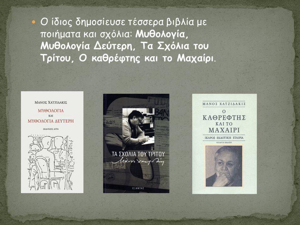 Ο ίδιος δημοσίευσε τέσσερα βιβλία με ποιήματα και σχόλια: Μυθολογία, Μυθολογία Δεύτερη, Τα Σχόλια του Τρίτου, Ο καθρέφτης και το Μαχαίρι.
