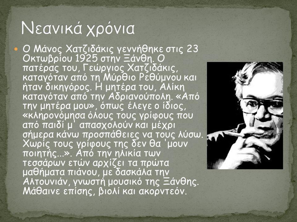 Ο Μάνος Χατζιδάκις γεννήθηκε στις 23 Οκτωβρίου 1925 στην Ξάνθη.