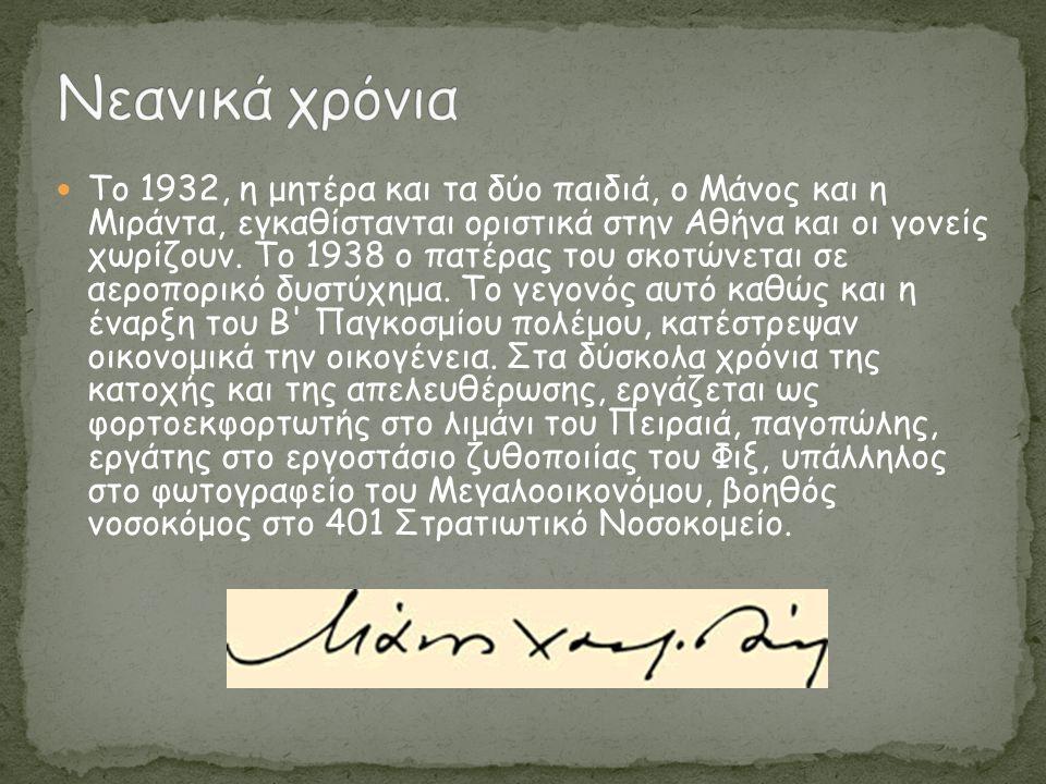 Το 1932, η μητέρα και τα δύο παιδιά, ο Μάνος και η Μιράντα, εγκαθίστανται οριστικά στην Αθήνα και οι γονείς χωρίζουν.