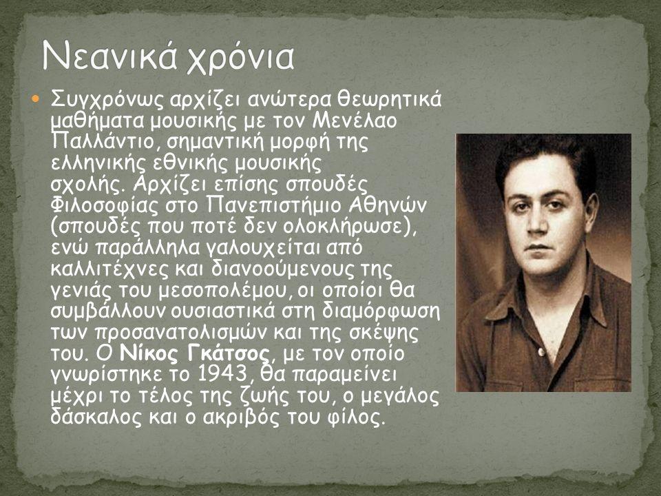 Η πρώτη του εμφάνιση ως συνθέτη στο μουσικό ορίζοντα της χώρας γίνεται το 1944 με τον Τελευταίο Ασπροκόρακα του Αλέξη Σολωμού, στο Θέατρο Τέχνης του Κάρολου Κουν.