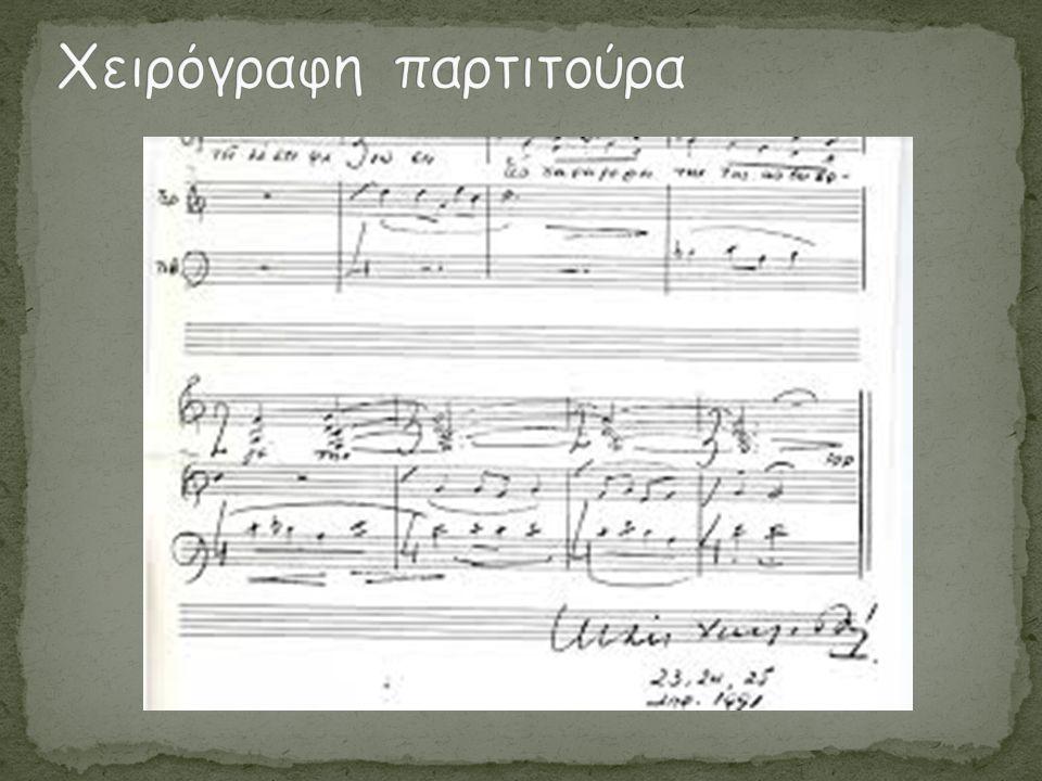 Με το τέλος της γερμανικής κατοχής, η τραγωδός Μαρίκα Κοτοπούλη τολμάει πρώτη να του αναθέσει να συνθέσει μουσική για τον Αγαμέμνονα και τις Χοηφόρες από την Ορέστεια του Αισχύλου.