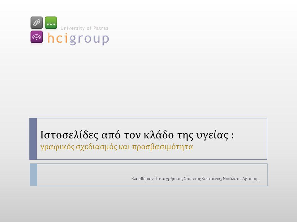 Ιστοσελίδες από τον κλάδο της υγείας : γραφικός σχεδιασμός και προσβασιμότητα Ελευθέριος Παπαχρήστος, Χρήστος Κατσάνος, Νικόλαος Αβούρης