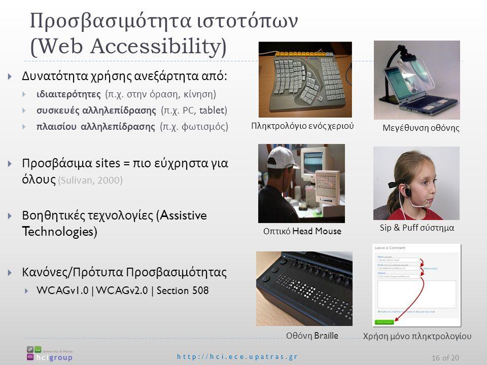 Προσβασιμότητα ιστοτόπων (Web Accessibility) http://hci.ece.upatras.gr  Δυνατότητα χρήσης ανεξάρτητα από :  ιδιαιτερότητες ( π. χ. στην όραση, κίνησ