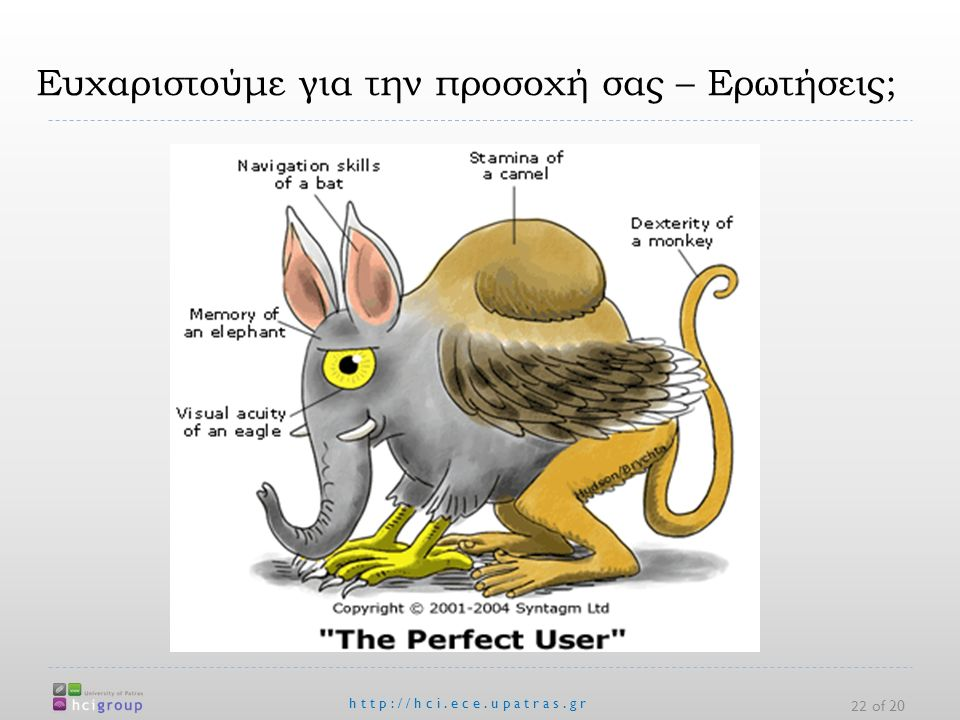 http://hci.ece.upatras.gr 22 of 20 Ευχαριστούμε για την προσοχή σας – Ερωτήσεις;