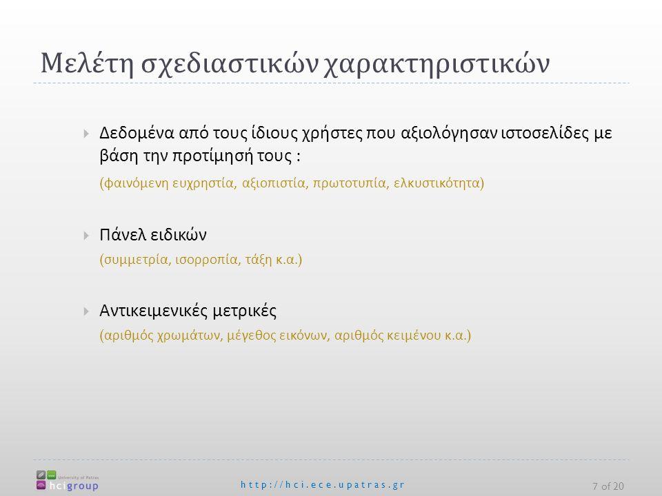 Μελέτη σχεδιαστικών χαρακτηριστικών  Δεδομένα από τους ίδιους χρήστες που αξιολόγησαν ιστοσελίδες με βάση την προτίμησή τους : ( φαινόμενη ευχρηστία, αξιοπιστία, πρωτοτυπία, ελκυστικότητα )  Πάνελ ειδικών ( συμμετρία, ισορροπία, τάξη κ.