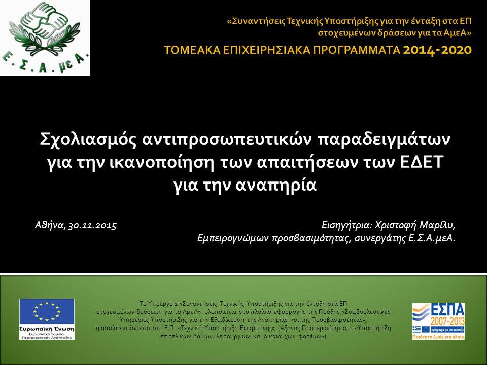 Σχολιασμός αντιπροσωπευτικών παραδειγμάτων για την ικανοποίηση των απαιτήσεων των ΕΔΕΤ για την αναπηρία Αθήνα, 30.11.2015 Εισηγήτρια: Χριστοφή Μαρίλυ, Εμπειρογνώμων προσβασιμότητας, συνεργάτης Ε.Σ.Α.μεΑ.