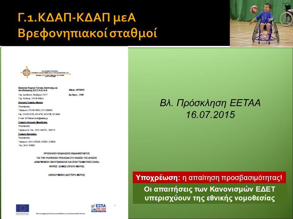 Βλ. Πρόσκληση EETAA 16.07.2015 Υποχρέωση: η απαίτηση προσβασιμότητας.