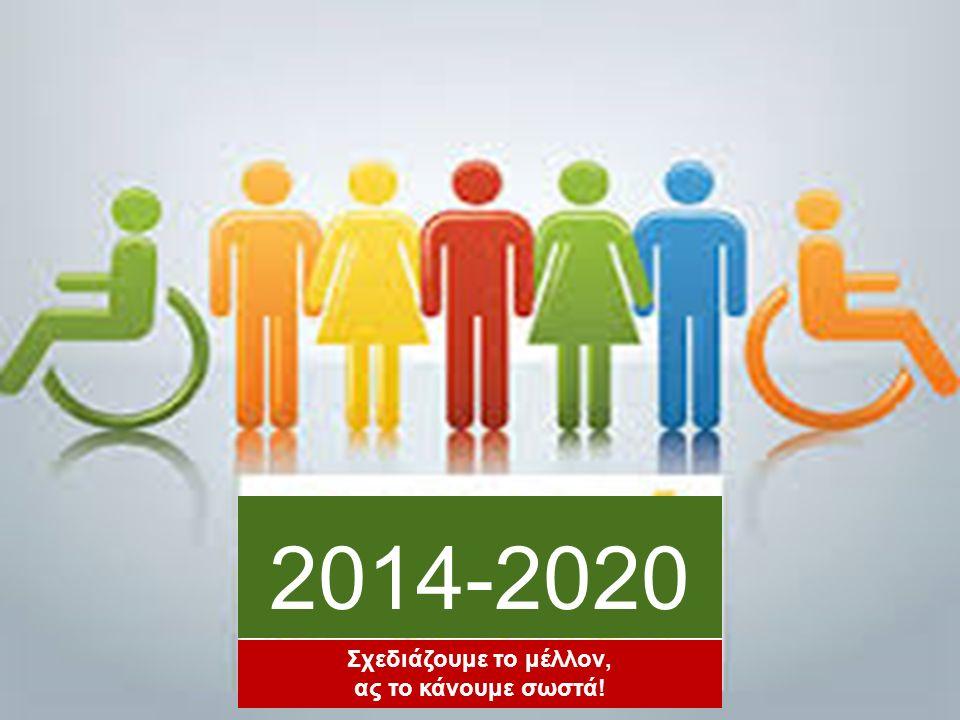 Σχεδιάζουμε το μέλλον, ας το κάνουμε σωστά! 2014-2020