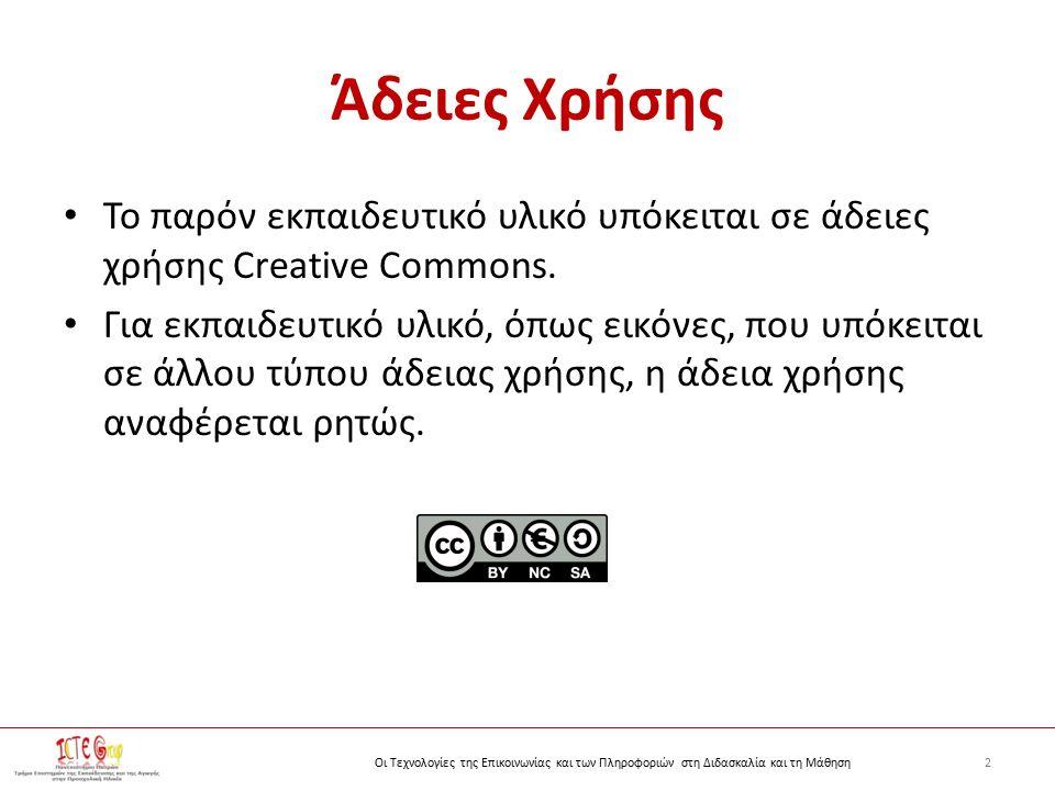 2Οι Τεχνολογίες της Επικοινωνίας και των Πληροφοριών στη Διδασκαλία και τη Μάθηση Άδειες Χρήσης Το παρόν εκπαιδευτικό υλικό υπόκειται σε άδειες χρήσης Creative Commons.