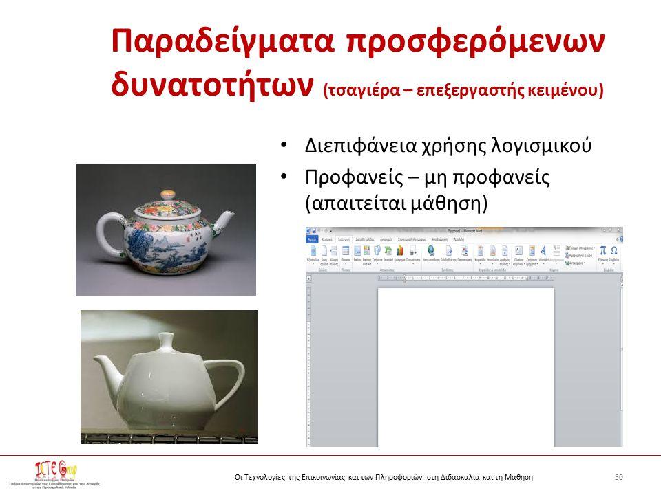 50Οι Τεχνολογίες της Επικοινωνίας και των Πληροφοριών στη Διδασκαλία και τη Μάθηση Παραδείγματα προσφερόμενων δυνατοτήτων (τσαγιέρα – επεξεργαστής κειμένου) Διεπιφάνεια χρήσης λογισμικού Προφανείς – μη προφανείς (απαιτείται μάθηση)