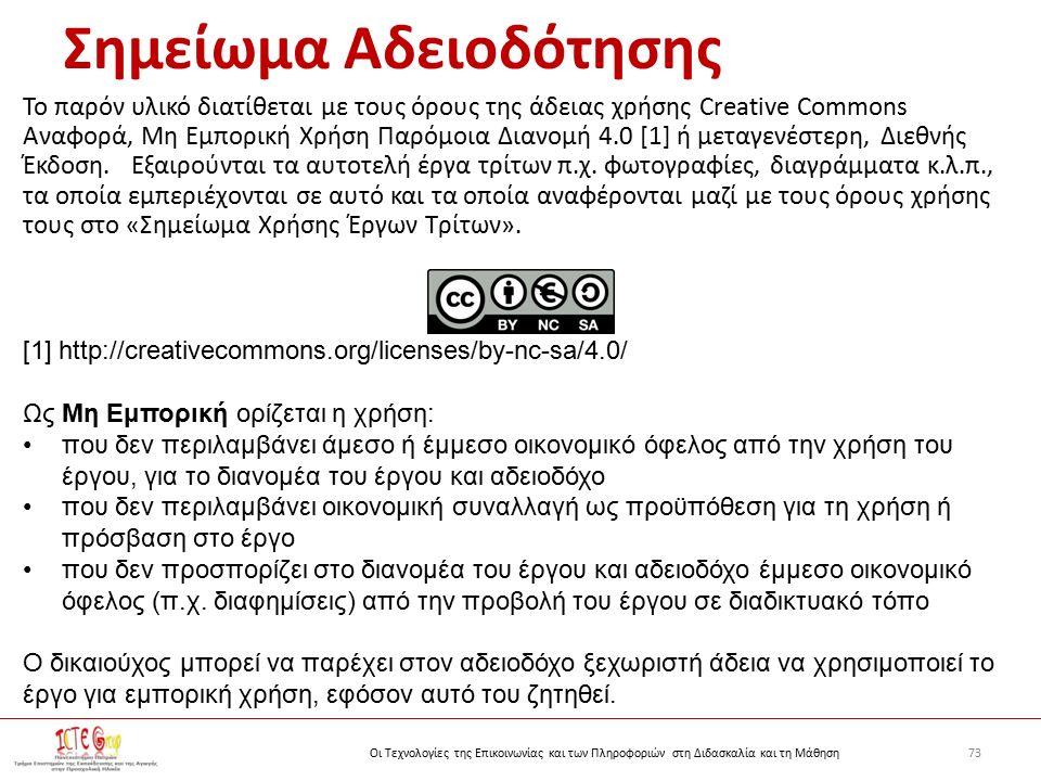 73Οι Τεχνολογίες της Επικοινωνίας και των Πληροφοριών στη Διδασκαλία και τη Μάθηση Σημείωμα Αδειοδότησης Το παρόν υλικό διατίθεται με τους όρους της άδειας χρήσης Creative Commons Αναφορά, Μη Εμπορική Χρήση Παρόμοια Διανομή 4.0 [1] ή μεταγενέστερη, Διεθνής Έκδοση.